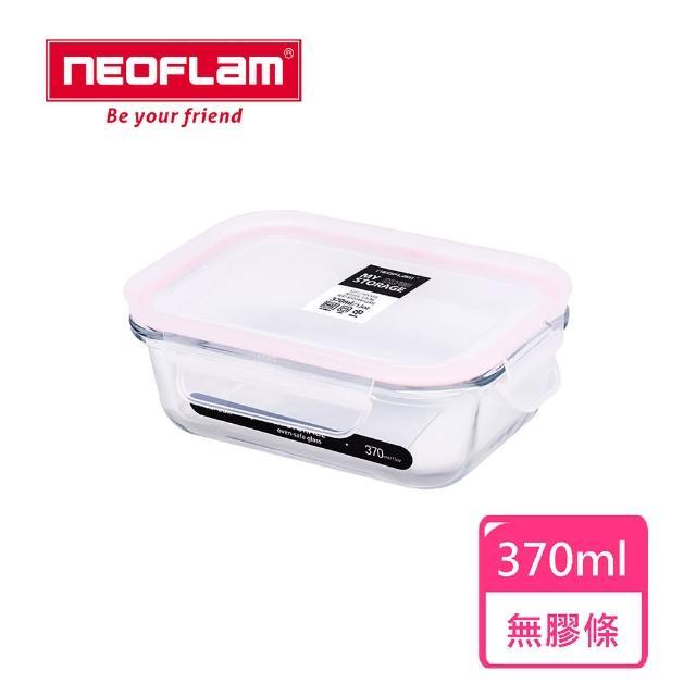 【NEOFLAM】升級版專利無膠條耐熱玻璃保鮮盒370ml(耐熱520度)