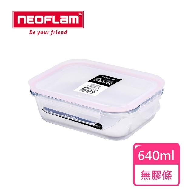 【NEOFLAM】My Storage專利無膠條玻璃保鮮盒長型640ml(無膠條保鮮盒)