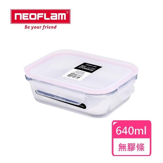 【NEOFLAM】升級版專利無膠條耐熱玻璃保鮮盒640ml(耐熱520度)