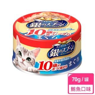 【銀湯匙】鮪魚10歲罐頭(70g/罐)