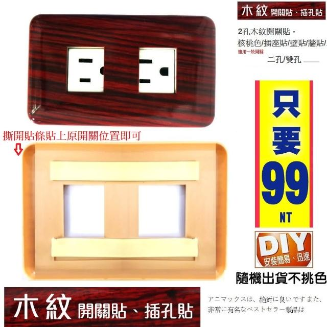 【Ainmax 艾買氏】木紋開關貼 插座貼 壁貼 牆貼 雙孔 2孔(隨機出貨)