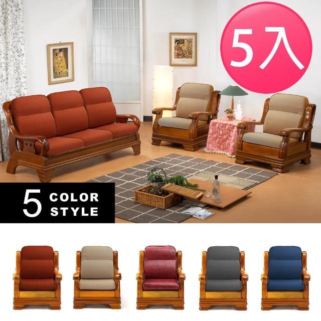 【LooCa】可拆式全開式沙發座靠墊-5入(共4色-速達)