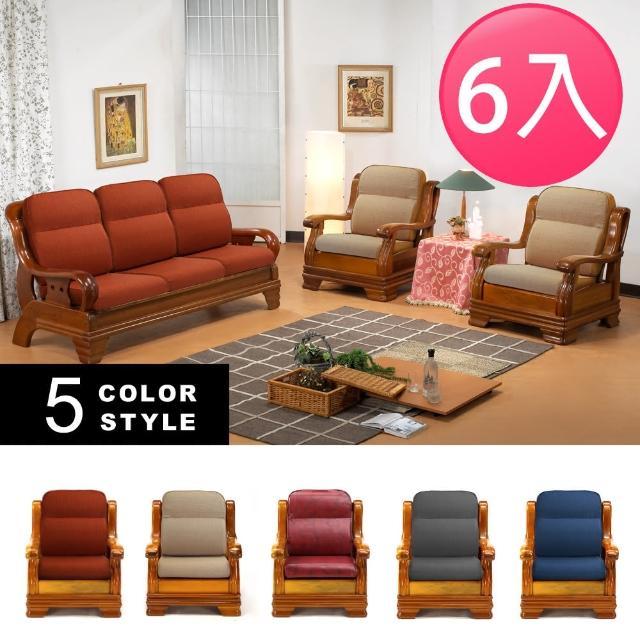 【LooCa】可拆式全開式沙發座靠墊-6入(共4色-速達)