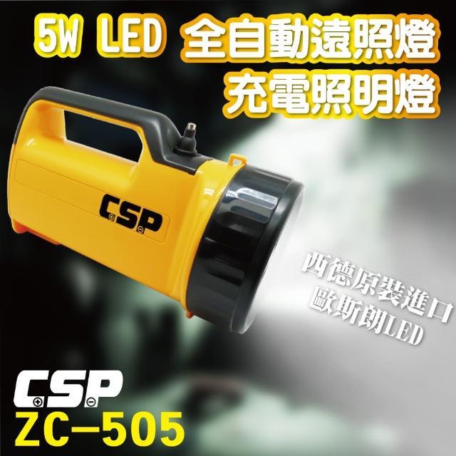 【好眼光】ZC-505全自動充電式遠照燈LED 5W(照明燈.停電防災燈.工作燈.露營燈.手提燈)