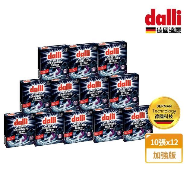 【Dalli】神奇洗衣紙加強版-10張/盒 12盒/箱