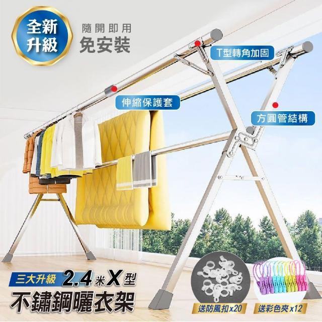 【Ashley House】優惠2入-2.4米不銹鋼X型三桿伸縮曬衣架(可曬棉被 可完全折合)