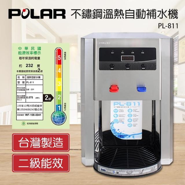【【POLAR普樂】不鏽鋼溫熱自動補水機】PL-811(開飲機)
