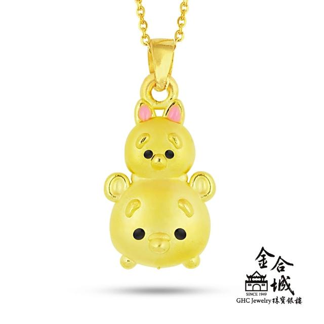 【Disney 迪士尼】Tsum Tsum 堆疊款 維尼與小豬 黃金墜飾(買就送米奇娃娃或美妮娃娃乙隻!)