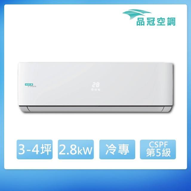 【好禮送★品冠】4-6坪定頻冷專分離式冷氣(MKA-28M/KA-28MF)