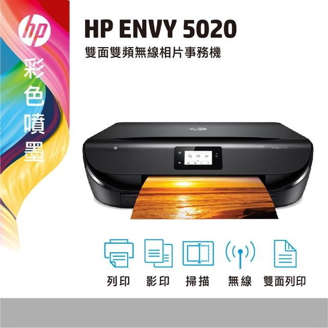 【HP】ENVY 5020 All-in-One 薄型雲端多功能事務機