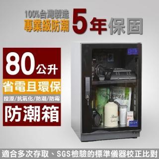 【長暉】可調式數字顯示 CH-168S-80 80公升 晶片除濕 電子防潮箱(電子防潮箱)