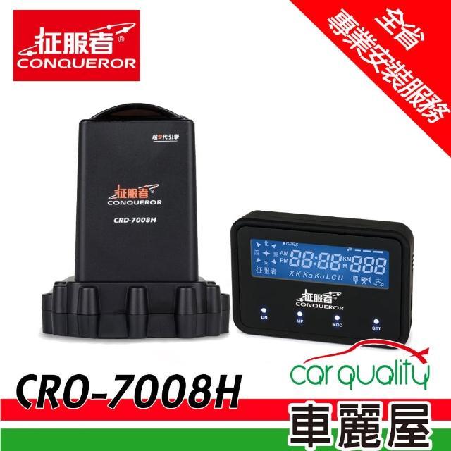 【征服者】CRO-7008H GPS分離式全頻雷達測速器(送專業基本安裝服務)