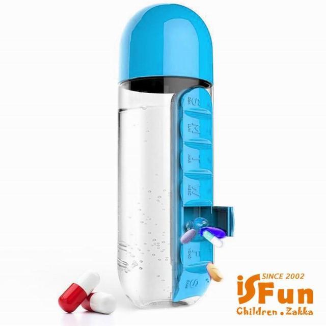 【iSFun】藥盒隨身杯*一周藥盒水杯二合一600ml/3色可選