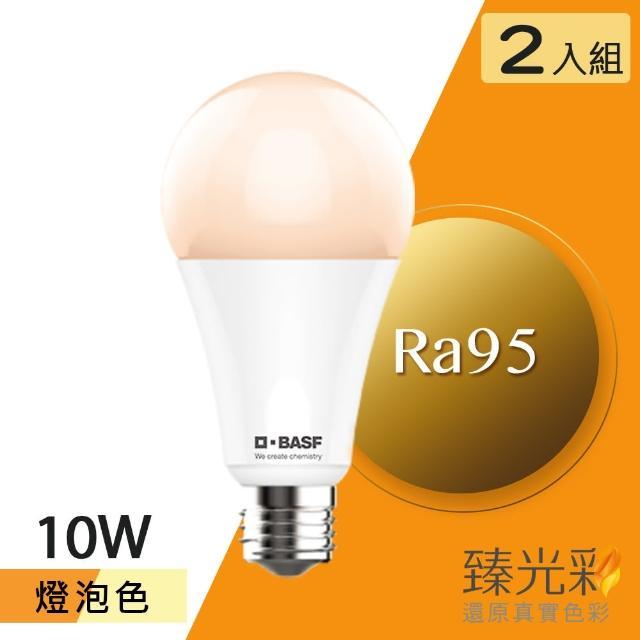 【臻光彩】LED燈泡10W 小橘護眼 燈泡色2入組(Ra95 /德國巴斯夫專利技術)
