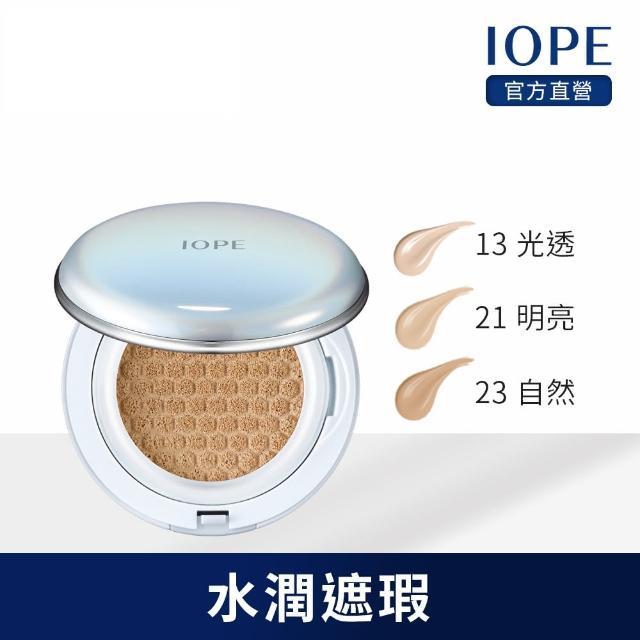 【IOPE 艾諾碧】IOPE 水潤光透氣墊粉底-貝彩升級版(輕盈遮瑕款)