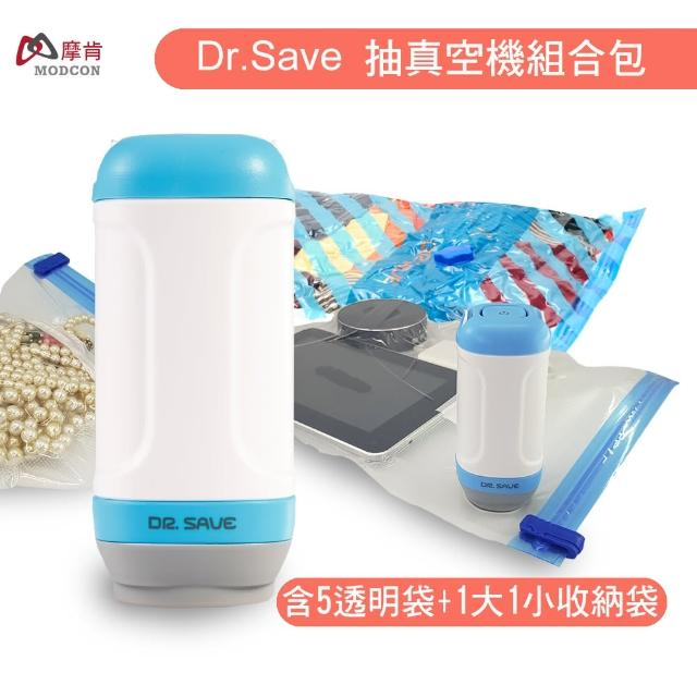 【摩肯】DR. SAVE 抽真空機-旅行收納(加贈食品袋*5+收納袋*2)