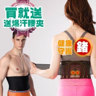【貝醉美】*買1送1件組*鍺元素蜂巢式導流網體雕塑身護腰帶(鍺網格腰帶+爆汗腰夾)