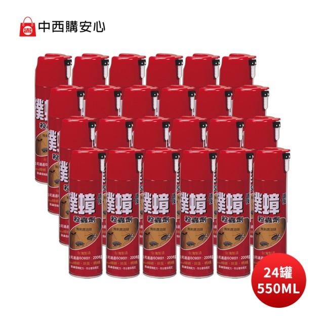 【中西】撲蟑-優 無味噴霧殺蟲劑/550ML*24入(驅出致死/進口高效能配方)