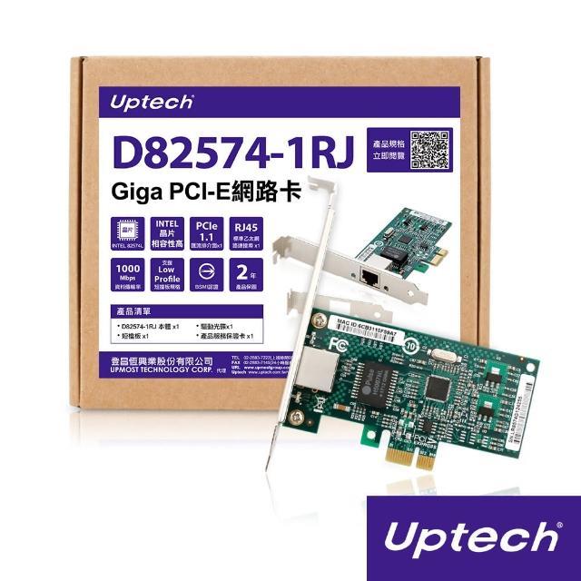 【Uptech】D82574-1RJ Giga PCI-E網路卡