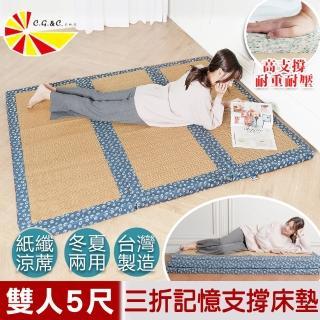 【凱蕾絲帝】台灣製造-冬夏兩用臻愛沁涼紙纖高支撐三折雙人記憶聚合床墊(5尺)