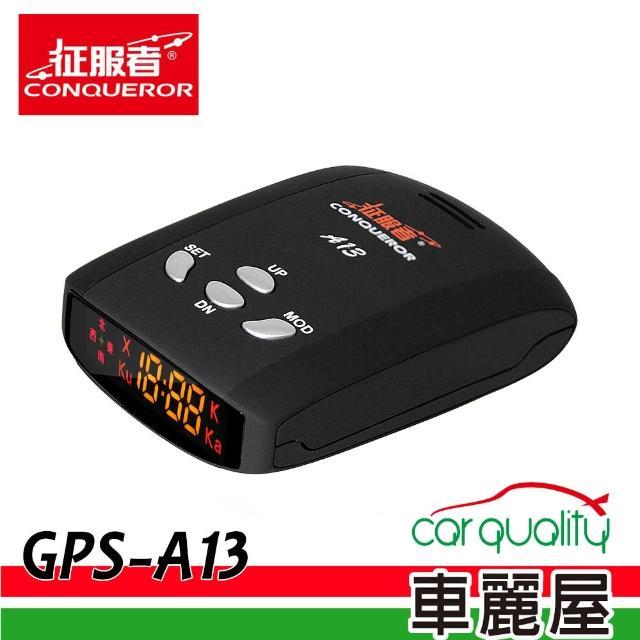 【征服者】GPS-A13 測速器
