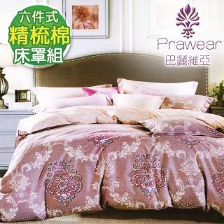 【巴麗維亞】美麗邂逅-咖(頂級加大全花版精梳棉六件式床罩組台灣精製)