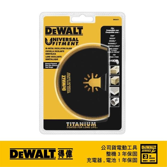 【DEWALT 得偉】美國 DEWALT 得偉 磨切機配件BIM TIT 鈦合金 非鐵金屬 帶釘木材 木材 PVC用(DWA4211)