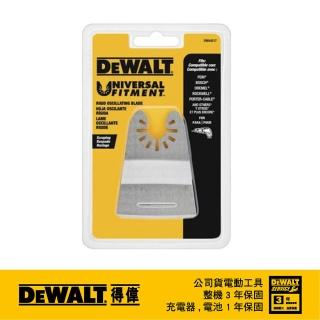 【DEWALT 得偉】美國 DEWALT 得偉 磨切機配件 去除砂漿、磁磚膠、矽力康膠用刮刀 DWA4217(DWA4217)