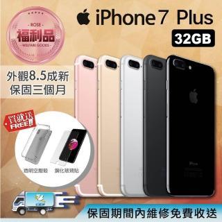 【Apple 蘋果】福利品 iPhone 7 Plus 32GB 5.5吋 雙鏡頭 智慧手機(贈送-保護殼)