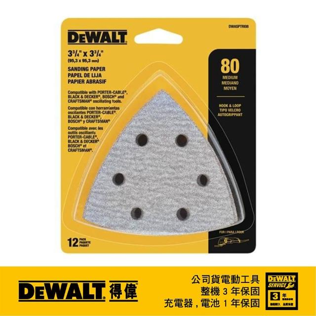 【DEWALT 得偉】美國 DEWALT 得偉 磨切機配件 除漆用砂紙一包12片裝 DWASPTRI08(DWASPTRI08)