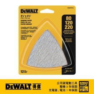 【DEWALT 得偉】美國 DEWALT 得偉 磨切機配件 除漆 木材拋光用砂紙綜合包12片裝 無孔 DWASPTRI3(DWASPTRI3)