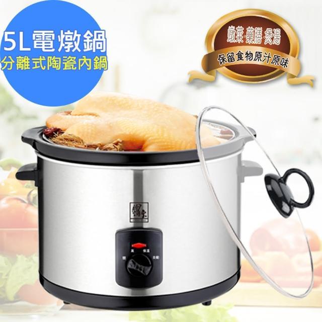 【鍋寶】不銹鋼5公升養生電燉鍋 SE-5050-D(陶瓷內鍋)