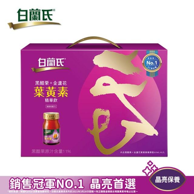 【白蘭氏】黑醋栗+金盞花葉黃素精華飲禮盒(60ml×8入/盒)