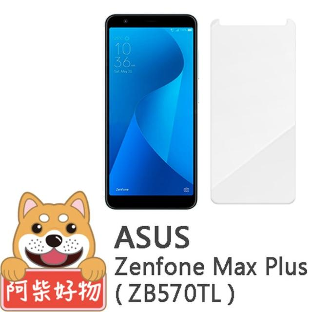 【阿柴好物】ASUS Zenfone Max Plus M1 ZB570TL(9H钢化玻璃保护贴)