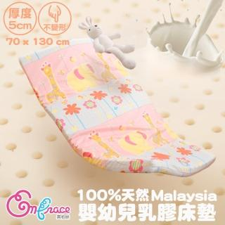 【Embrace 英柏絲】70x130x5cm 嬰兒乳膠床墊 馬來西亞乳膠 精梳棉 幼稚園午睡-單售床墊(動物花園)