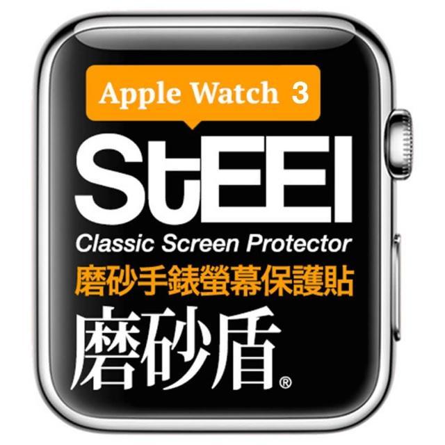 【STEEL】磨砂盾 Apple Watch 3 (42mm)手錶螢幕磨砂防護貼