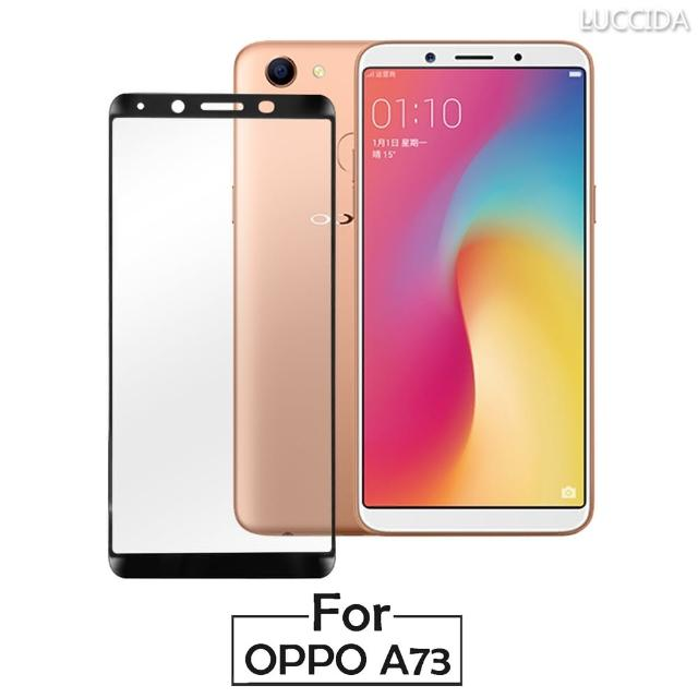 【LUCCIDA】OPPO A73(9H防爆钢化玻璃贴 2.5D满版)