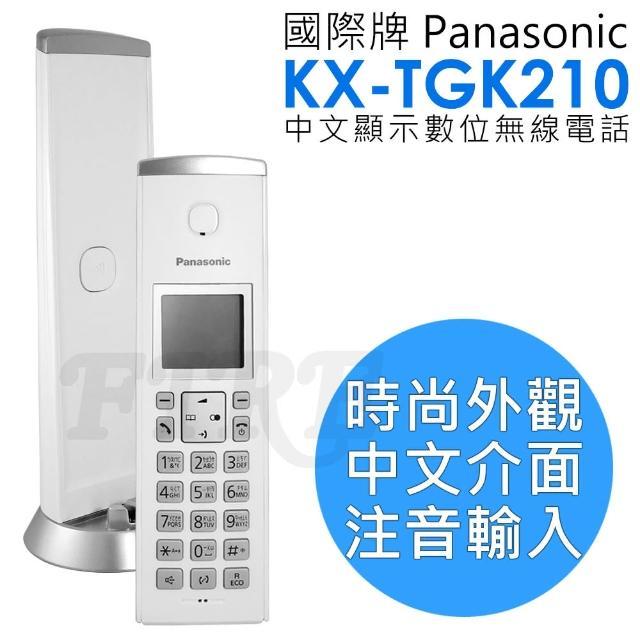【Panasonic 國際牌】KX-TGK210TW DECT數位無線電話(中文操作介面 注音輸入 TGK210)