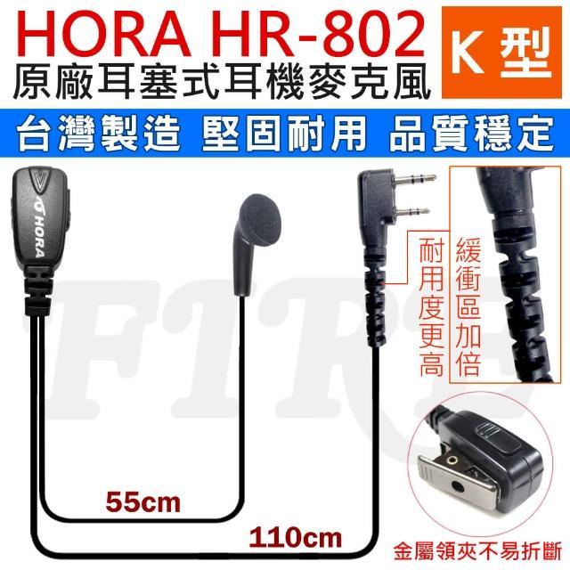 【HORA】HR-802 無線電對講機專用 耳塞式 耳機麥克風(台灣製造 1入 HR802)