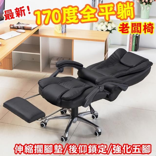 【加寬加厚老闆椅】電腦椅辦公椅工作椅