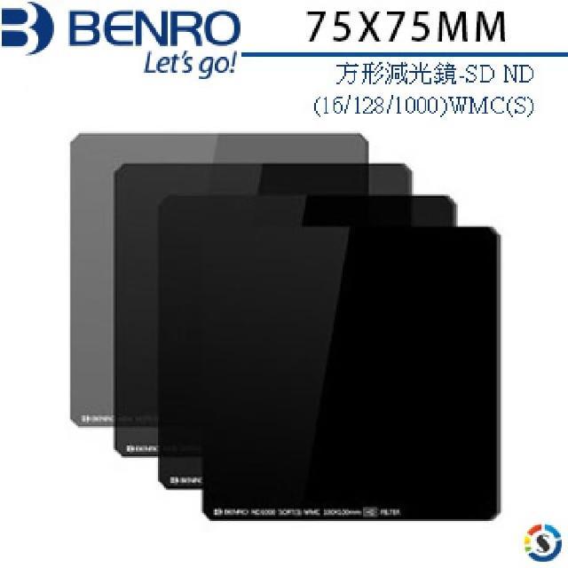 【BENRO百諾】方形減光鏡SD ND16/128/1000/ WMC S 75X75MM(勝興公司貨)