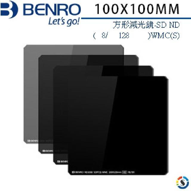 【BENRO百諾】方形減光鏡-SD ND 8/128/ WMC S-100X100MM(勝興公司貨)