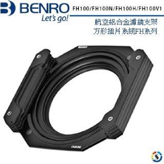 【BENRO百諾】航空鋁合金濾鏡支架方形插片系統FH系列 FH100/FH100N/FH100H/FH100V1(勝興公司貨)