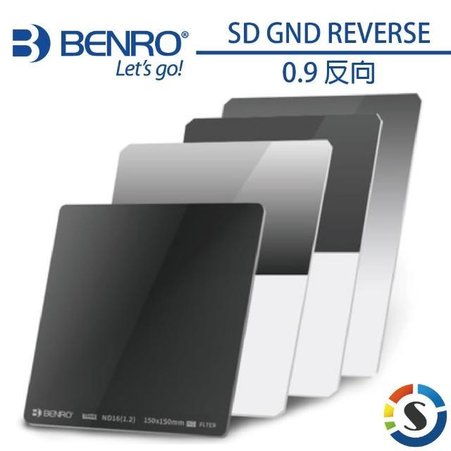 【BENRO百諾】方形濾鏡系列 MASTER SD GND REVERSE 0.9 反向 170X150MM(勝興公司貨)