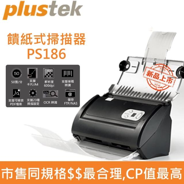 【Plustek】PS186(可解決大小辦事事務瑣事)