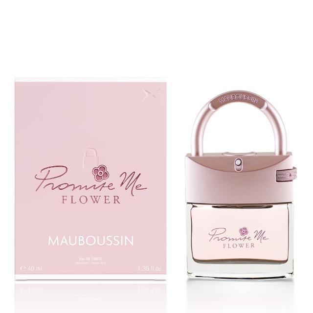 【Mauboussin 夢寶星】Promise Me Flower 夢寶星承諾花語女性淡香水(40ml)