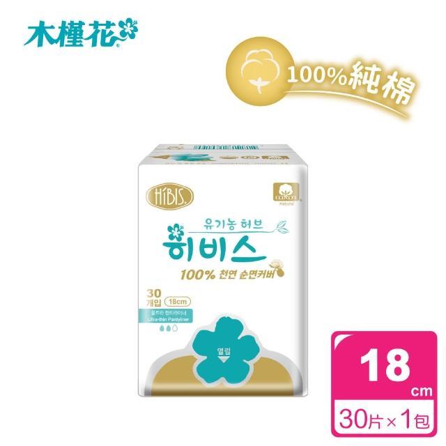【木槿花】草本衛生棉(純棉時光護墊加長18CM/30片)