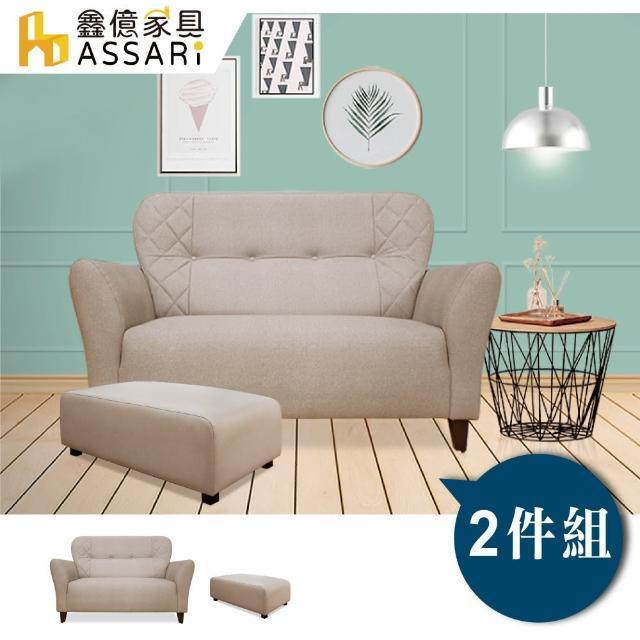 【ASSARI】安井三人座貓抓皮獨立筒沙發(含長腳椅)