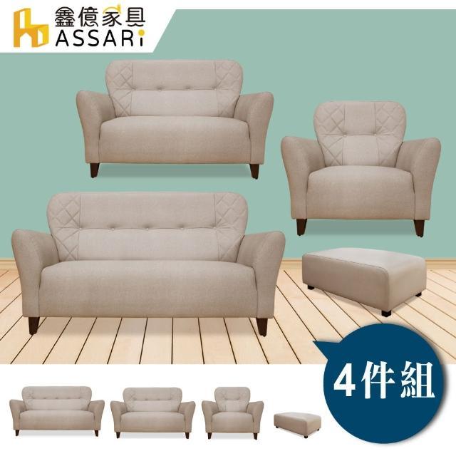 【ASSARI】安井1+2+3人座貓抓皮獨立筒沙發(含長腳椅)