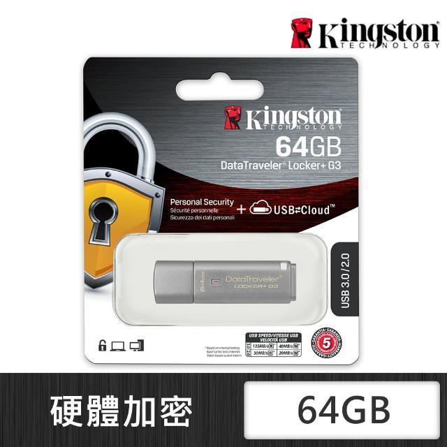 【Kingston 金士頓】金士頓 DataTraveler Locker+G3 64GB 加密隨身碟(DTLPG3/64G)
